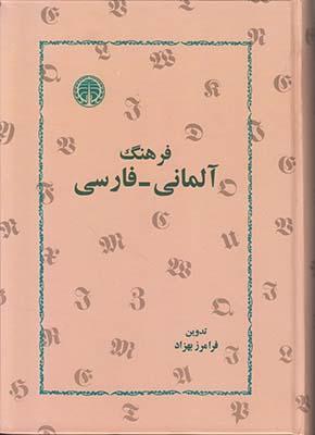 تصویر فرهنگ آلمانی فارسی
