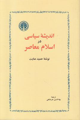 تصویر اندیشه سیاسی در اسلام معاصر