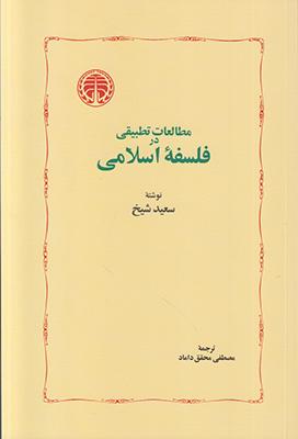 تصویر مطالعات تطبیقی در فلسفه اسلامی