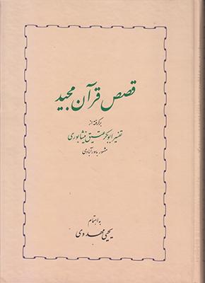 تصویر قصص قرآن مجید