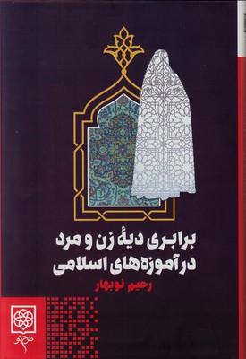 تصویر برابری دیه زن و مرد در آموزه های اسلامی