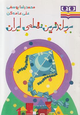 تصویر بر بلندترین نقطهی ایران