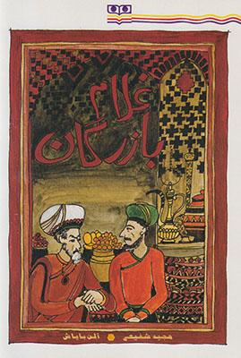تصویر غلام بازرگان