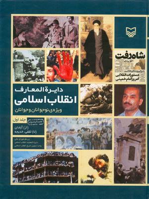 تصویر دایرة المعارف انقلاب اسلامی ج 1