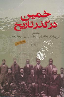 تصویر خمین در گذر تاریخ