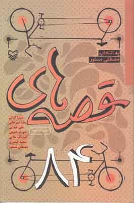 تصویر قصه های 84