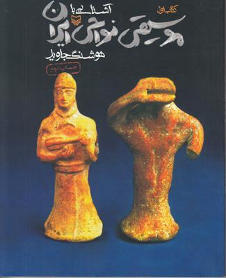 تصویر آشنایی با موسیقی نواحی ایران ج 1
