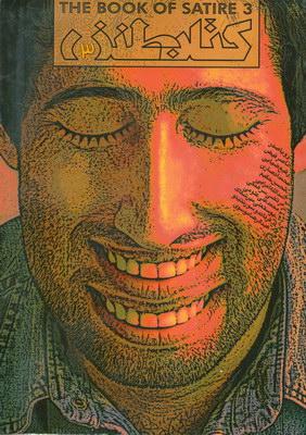 تصویر کتاب طنز ج 3