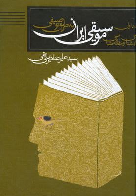 تصویر کتابشناسی و مقاله شناسی توصیفی موسیقی ایران