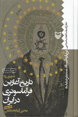 تصویر تاریخ آغازین فراماسونری در ایران (جلد4)