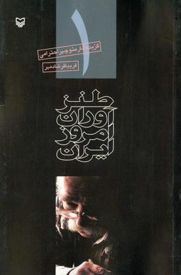 تصویر طنزآوران امروز ایران(جلد1)