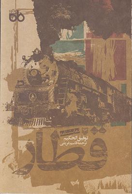 تصویر قطار