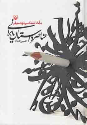 تصویر ماخذشناسی توصیفی عناصر داستان ایرانی