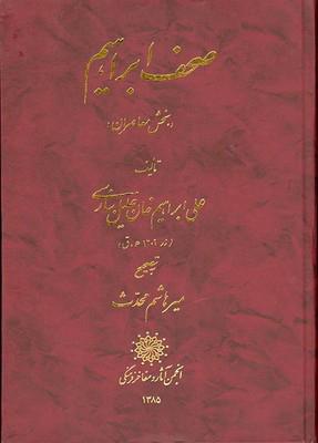 تصویر صحف ابراهیم