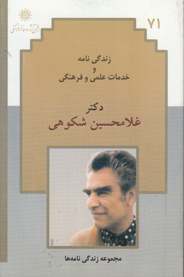 تصویر زندگی نامه دکتر غلامحسین شکوهی