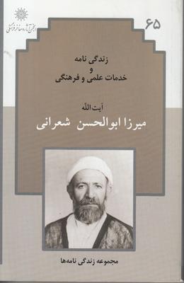 تصویر زندگی نامه میرزا ابوالحسن شعرانی