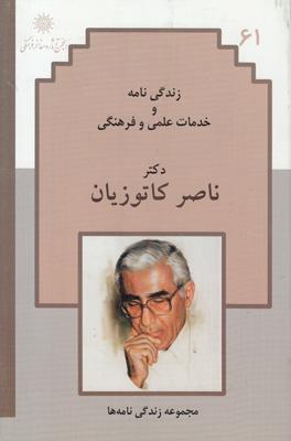تصویر زندگی نامه ناصر کاتوزیان
