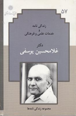 تصویر زندگی نامه دکتر غلامحسین یوسفی
