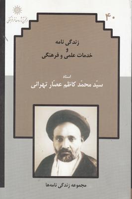تصویر زندگی نامه استاد سیدمحمد کاظم عصار تهرانی
