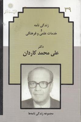 تصویر زندگی نامه دکتر علی محمد کاردان