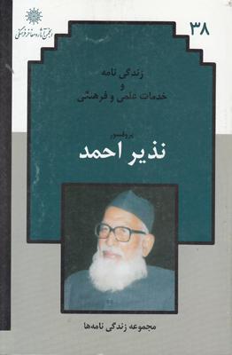 تصویر زندگی نامه پروفسور نذیر احمد