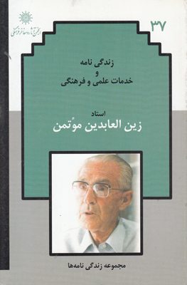 تصویر زندگی نامه استاد زین العابدین موتمن