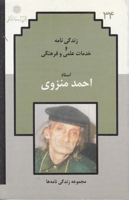 تصویر زندگی نامه استاد احمد منزوی