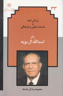 تصویر زندگی نامه دکتر اسدالله آل بویه