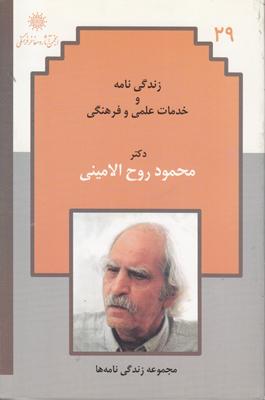 تصویر زندگی نامه دکتر محمود روح الامینی