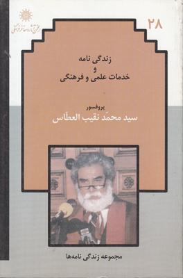 تصویر زندگی نامه پروفسور سید محمد نقیب العطاس