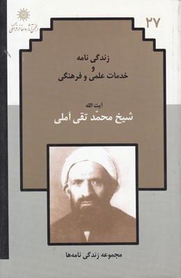 تصویر زندگی نامه ایت الله شیخ محمدتقی آملی