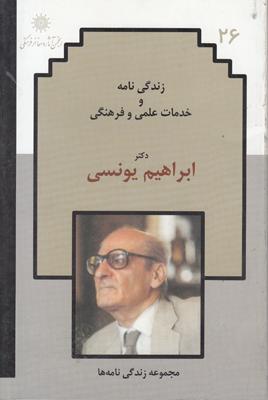 تصویر زندگی نامه دکتر ابراهیم یونسی