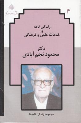 تصویر زندگی نامه دکترمحمود نجم آبادی