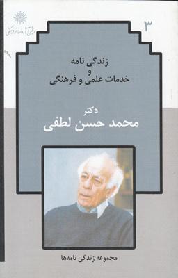 تصویر زندگی نامه دکترمحمدحسن لطفی