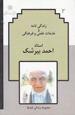 تصویر زندگی نامه استاد احمد بیرشک