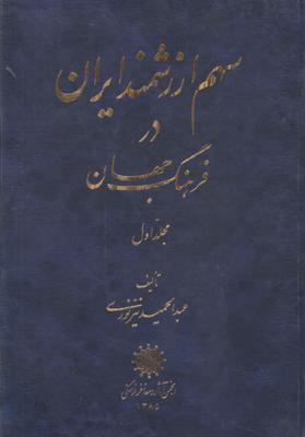 تصویر سهم ارزشمند ایران در فرهنگ جهان (جلد 1)