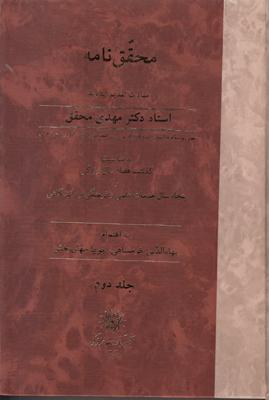 تصویر محقق نامه (2جلدی)