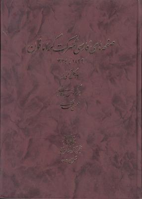 تصویر صفحه های فارسی شرکت گرامافون