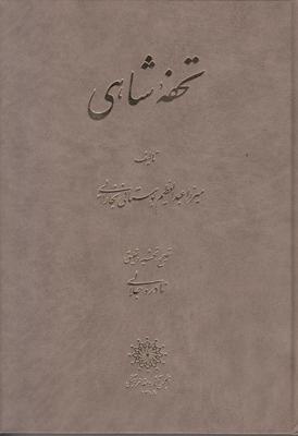 تصویر تحفه شاهی