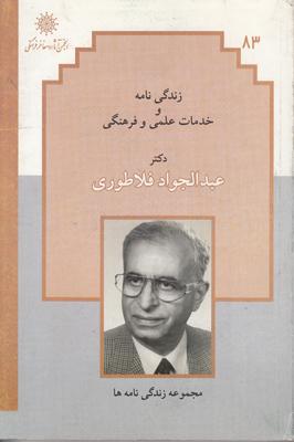 تصویر زندگی نامه دکتر عبدالجواد فلاطوری