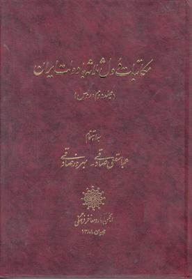 تصویر مکاتبات دول ثلاثه با دولت ایران جلد2