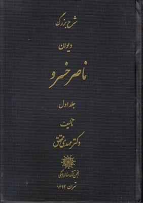 تصویر شرح بزرگ دیوان ناصر خسرو2 جلدی