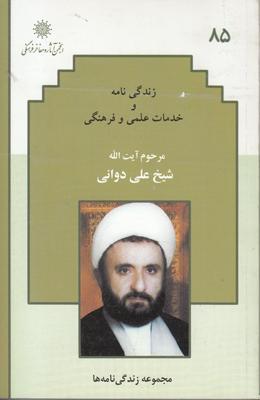 تصویر زندگی نامه شیخ علی دوانی