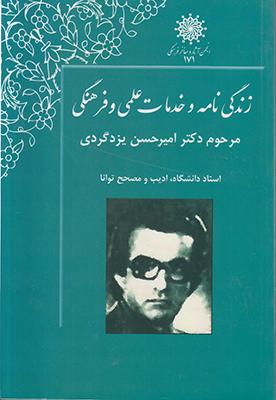 تصویر زندگی نامه دکتر امیرحسن یزدگردی