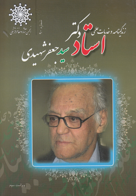 تصویر زندگی نامه استاد دکتر سیدجعفر شهیدی