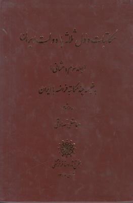 تصویر مکاتبات دول ثلاثه با دولت ایران جلد3