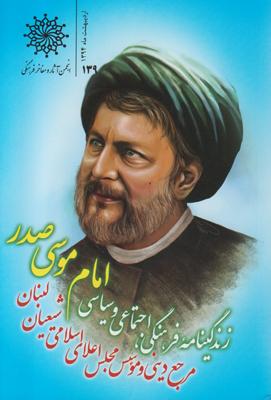 تصویر زندگینامه امام موسی صدر
