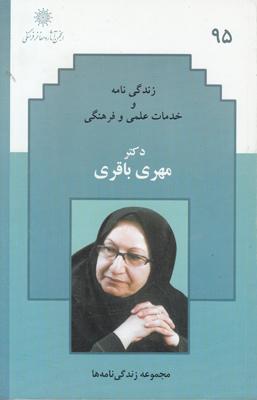 تصویر زندگی نامه دکتر مهری باقری