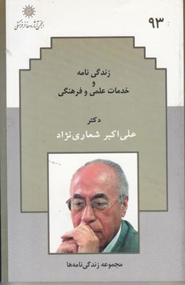 تصویر زندگی نامه دکتر علی اکبر شعاری نژاد