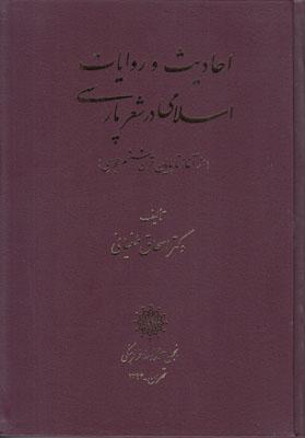 تصویر احادیث و روایات اسلامی در شعر پارسی